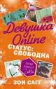 Девушка Online. Статус свободна